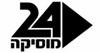 מוסיקה 24