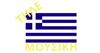 מוזיקה יוונית