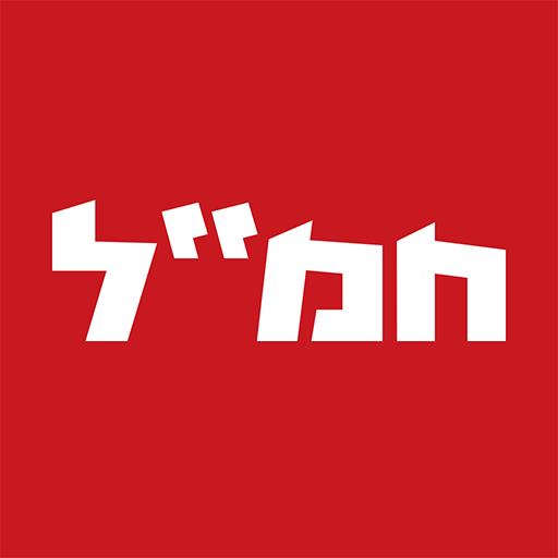 www.hamal.co.il